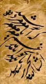 رسید مژده که ایام غم نخواهد ماند