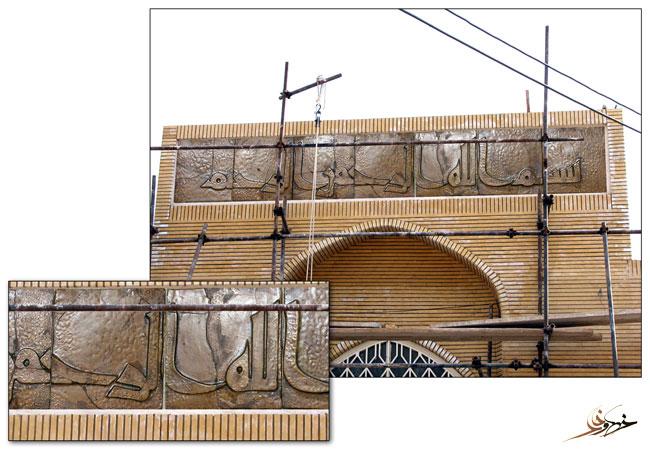 کتیبه بسم الله مسجد