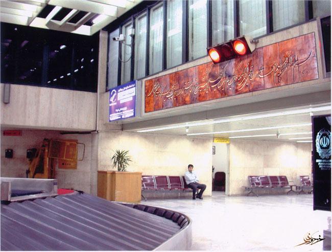 کتیبه سوره حمد در فرودگاه