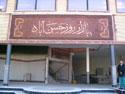 کتیه ورودی بازار روز حسن آباد